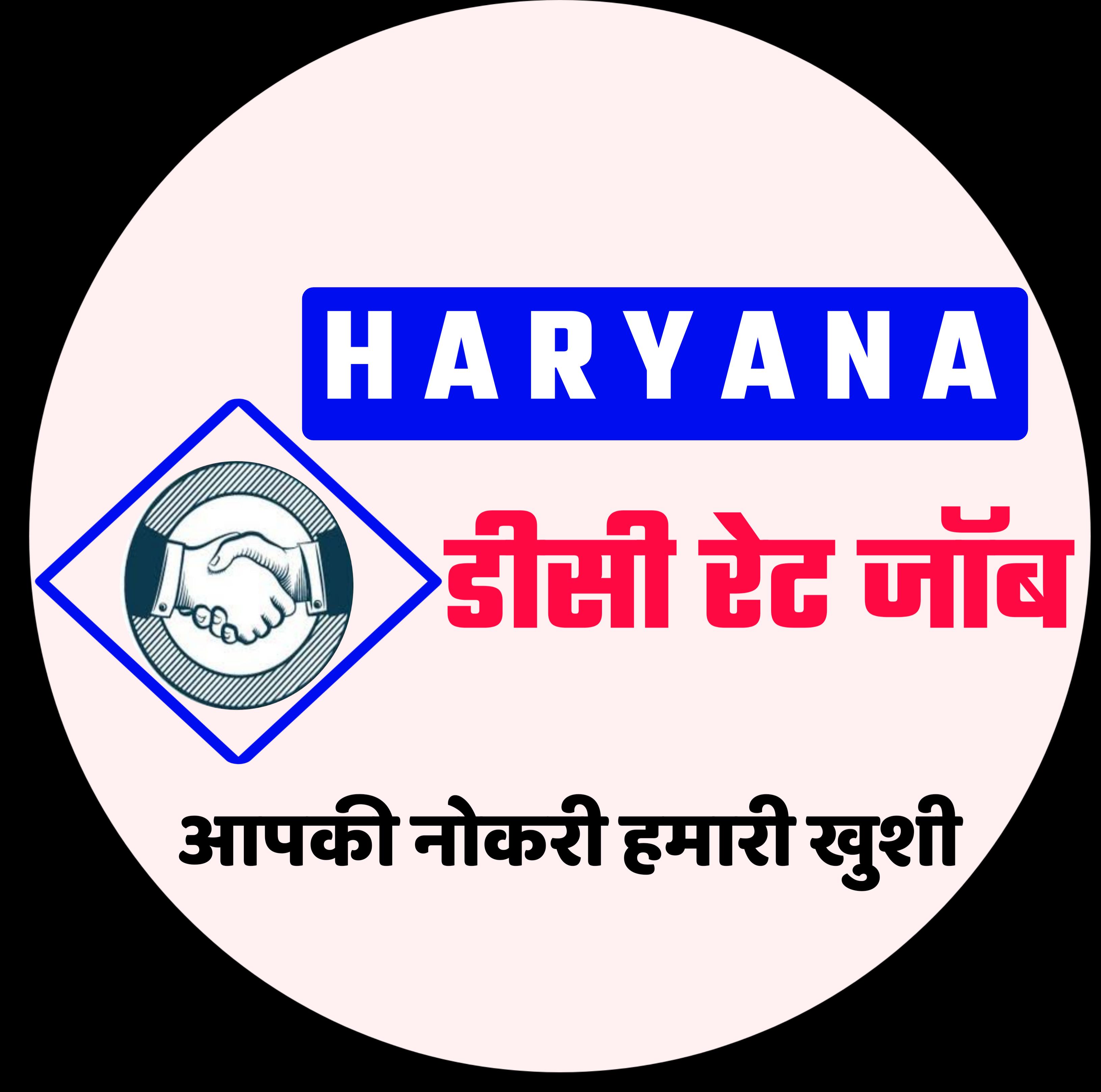 Haryana Dc Rate Job