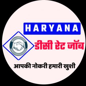 DC Rate Jobs in Haryana 2021